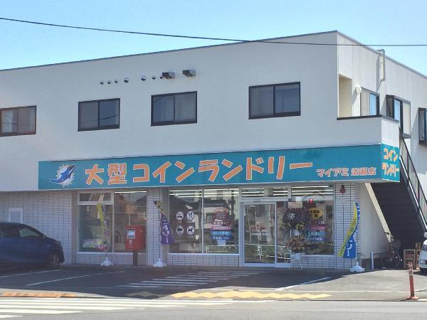 大型コインランドリーマイアミ清瀬店