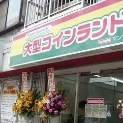 マンマチャオ足立区鹿浜店