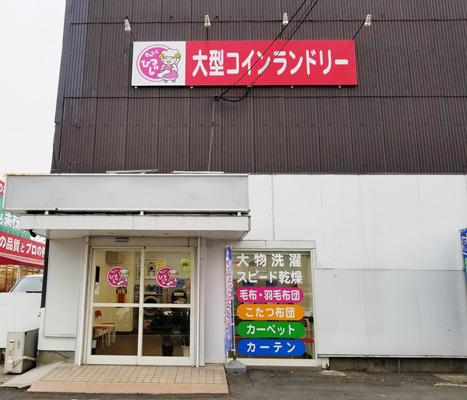 せんたくひつじ西浜店