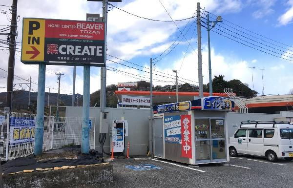 イセキコイン精米機 ビーバートザン小田原店